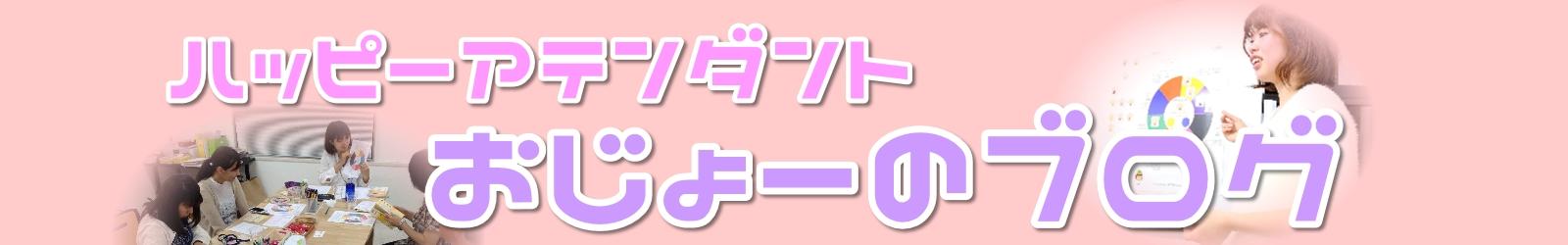 ハッピーアテンダント あゆみ(おじょー)